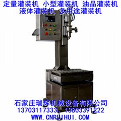 称重式移动式灌装机 定量灌装机 小型灌装机 13703117333