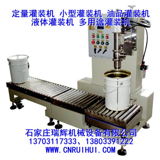 稱重式移動式灌裝機、稱重式定量灌裝機、小型灌裝機 2