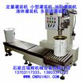 称重式移动式灌装机 定量灌装机 小型灌装机 13703117333 2