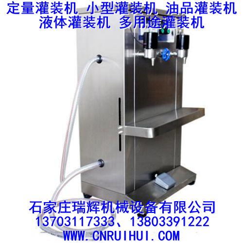 称重式移动式灌装机 定量灌装机 小型灌装机 13703117333 3