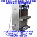 稱重式移動式灌裝機、稱重式定量灌裝機、小型灌裝機 3