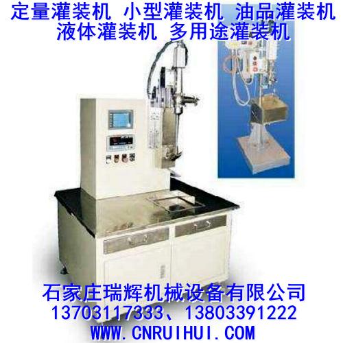 称重式移动式灌装机 定量灌装机 小型灌装机 13703117333 4