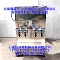 稱重式移動式灌裝機 定量灌裝機 小型灌裝機 13703117333 5