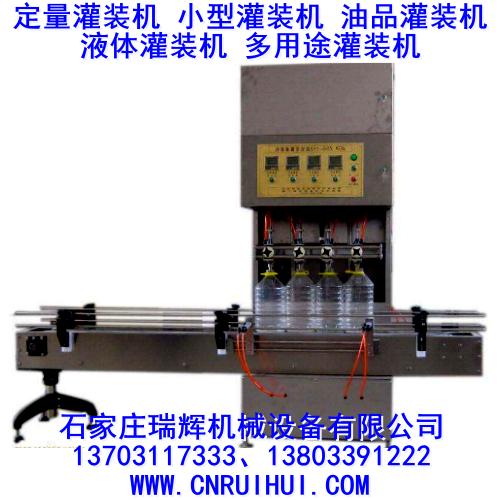 称重式移动式灌装机 定量灌装机 小型灌装机 13703117333 6