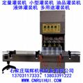 稱重式移動式灌裝機、稱重式定量灌裝機、小型灌裝機 6
