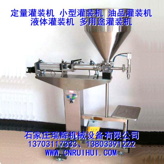 称重式移动式灌装机 定量灌装机 小型灌装机 13703117333 7