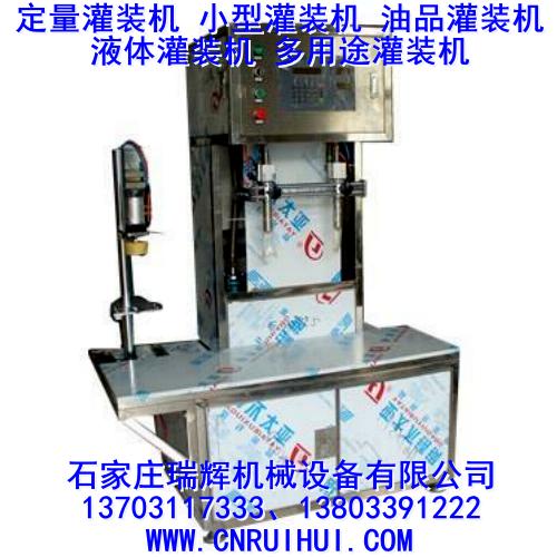 稱重式移動式灌裝機、稱重式定量灌裝機、小型灌裝機 8