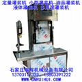 称重式移动式灌装机 定量灌装机 小型灌装机 13703117333 8