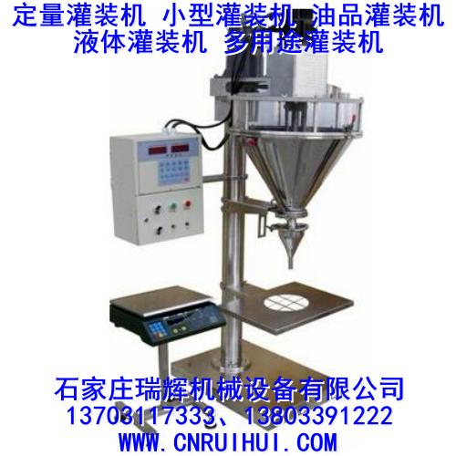 稱重式移動式灌裝機、稱重式定量灌裝機、小型灌裝機 9