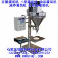 称重式移动式灌装机 定量灌装机 小型灌装机 13703117333 9