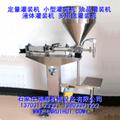 定量自動灌裝系統 定量灌裝機 自動控量加水器 定流量控制器 13703117333 7