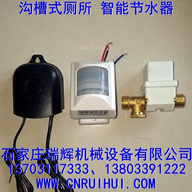小便池节水器(沟槽式厕所小便池红外感应节水器)进水型 1