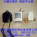 小便池节水器 沟槽式厕所小便池
