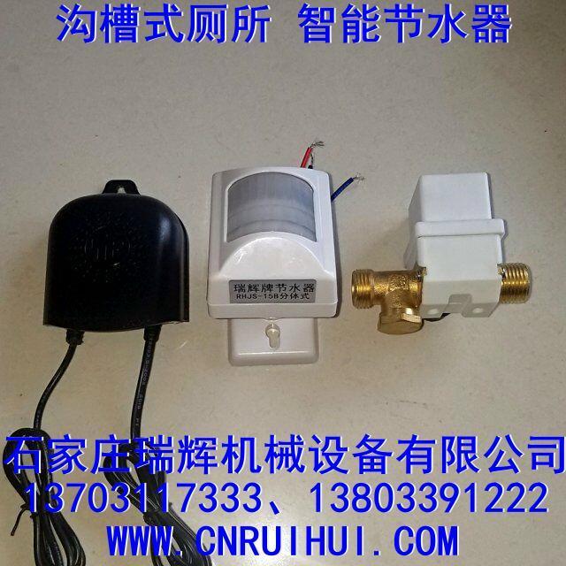 小便池节水器(沟槽式厕所小便池红外感应节水器)进水型 2