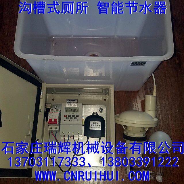 大便槽节水器  沟槽式厕所节水冲刷器 延时出水型 13703117333 3