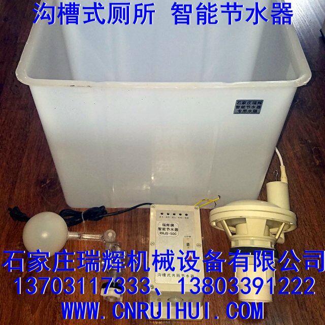 大便槽节水器  沟槽式厕所节水冲刷器 延时出水型 13703117333 1