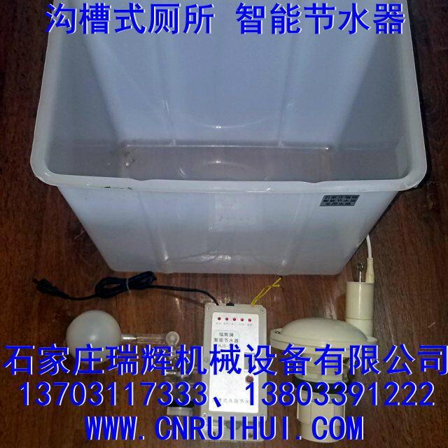 大便槽节水器  沟槽式厕所节水冲刷器 延时出水型 13703117333 2