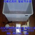 大便槽节水器( 沟槽式厕所节水冲刷器)延时出水型 2