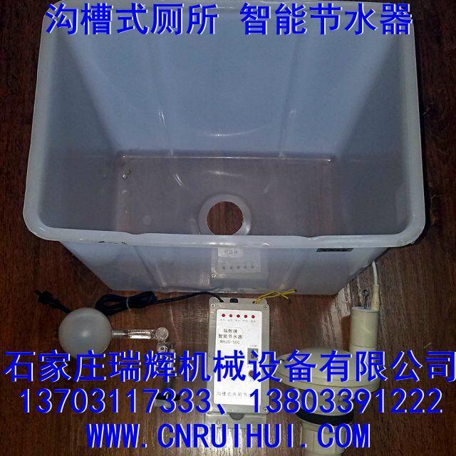 大便槽节水器  沟槽式厕所节水冲刷器 延时出水型 13703117333 4