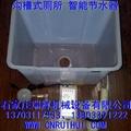 大便槽节水器( 沟槽式厕所节水冲刷器)延时出水型 4