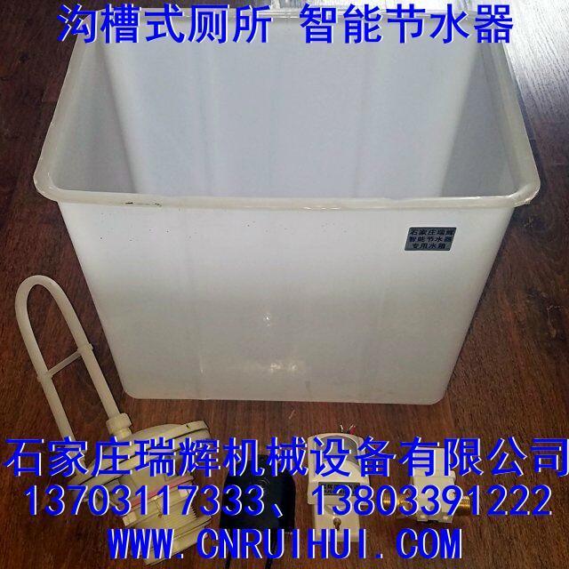 大便槽节水器  沟槽式厕所节水冲刷器 延时出水型 13703117333 5
