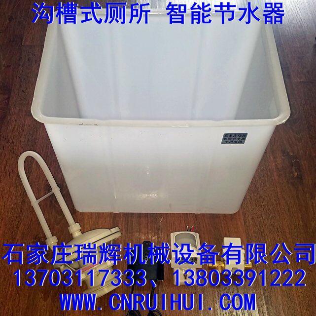 大便池自动冲水节水控制器(沟槽式公共厕所节水器)进水型 3