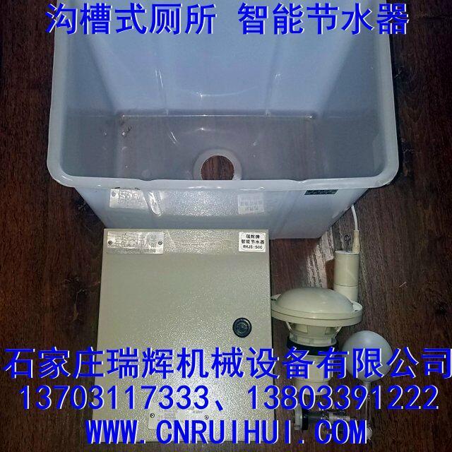 沟槽大便池节水器 定时出水型 13703117333 2