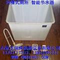 沟槽式大便池厕所节水器(进水型)