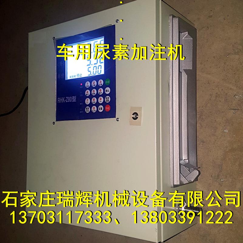 尿素溶液加注机 灌装机 13703117333 1