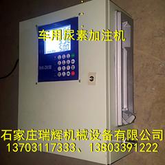 尿素溶液加注机 灌装机 13703117333