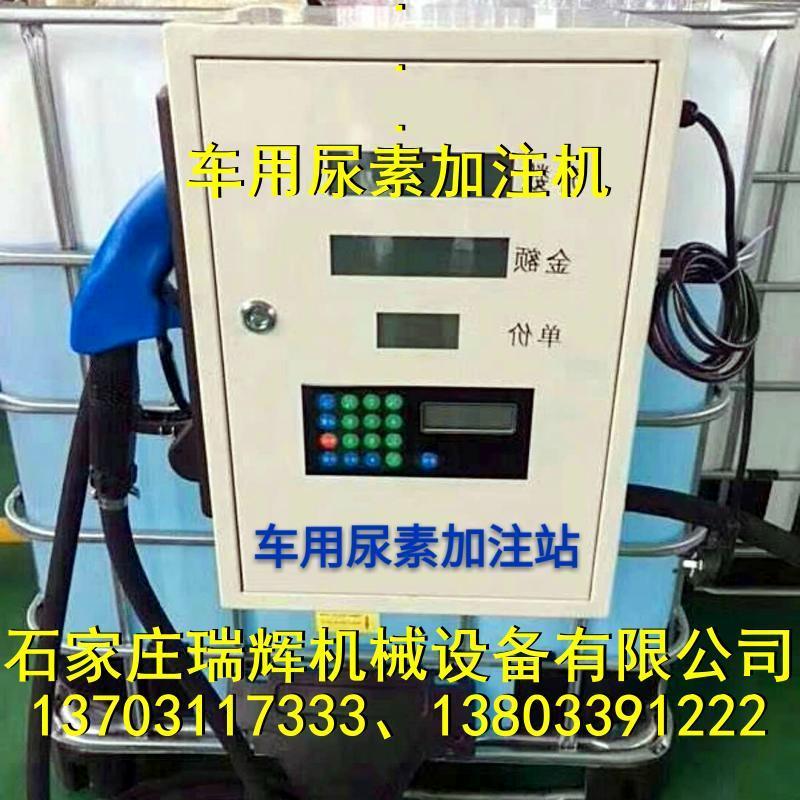 尿素溶液加註機 灌裝機 4