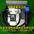 尿素溶液加註機 灌裝機 5