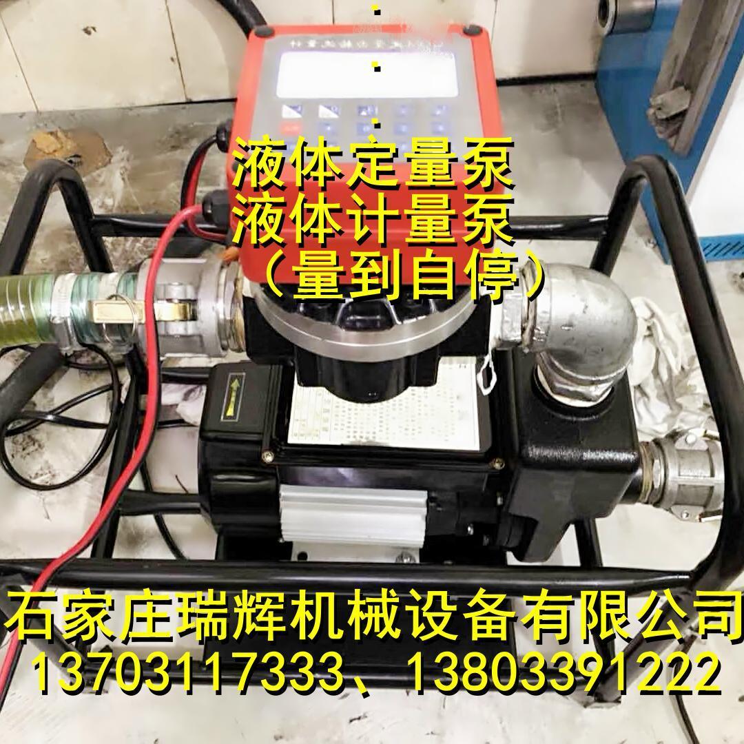 液体定量泵 计量泵 13703117333 2