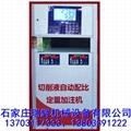 切削液配比定量加註機 切削液混配加註機  切削液自動配液機 13703117333 1