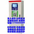 無人值守尿素加註機 掃碼支付加註機 聯網自助加註機 13703117333 1