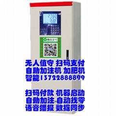 無人值守尿素加註機 掃碼支付加註機 聯網自助加註機