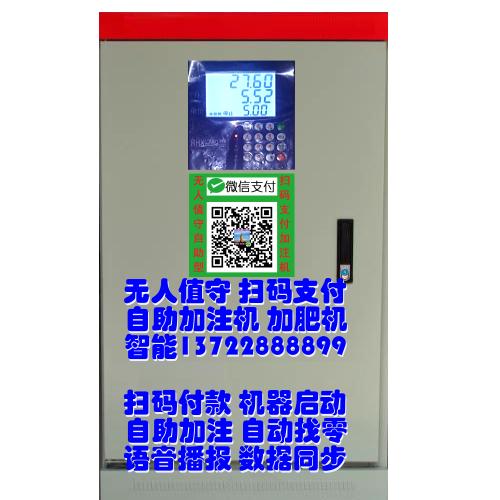 无人值守尿素加注机 扫码支付加注机 联网自助加注机 13703117333 2