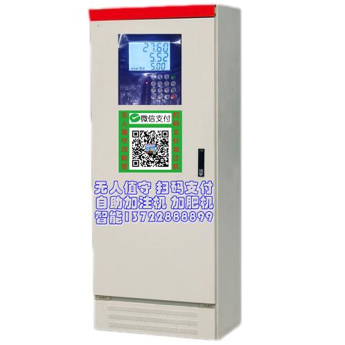 無人值守尿素加註機 掃碼支付加註機 聯網自助加註機 13703117333 5