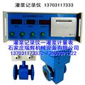 灌浆记录仪 注浆自动记录仪 13703117333