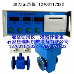 灌漿記錄儀 注漿自動記錄儀 13703117333