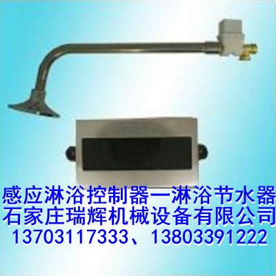 感应式淋浴控制器RH-101 13703117333 3