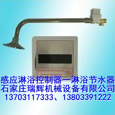 感应式淋浴控制器RH-101 13703117333 4
