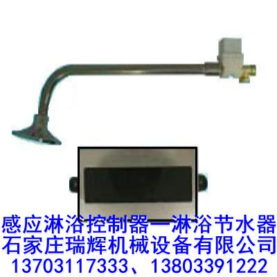 感应式淋浴控制器RH-101 13703117333 5