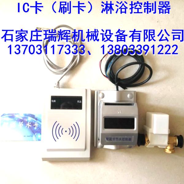 智能IC卡淋浴控制器RH-201 3