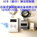 智能IC卡淋浴控制器RH-201 13703117333 3