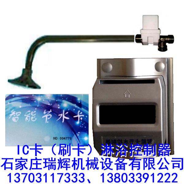 智能IC卡淋浴控制器RH-201 2