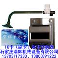 智能IC卡淋浴控制器RH-201 13703117333