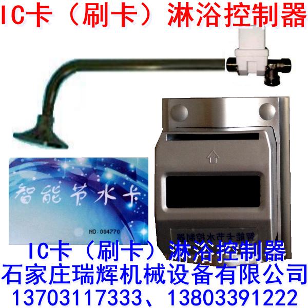 智能IC卡淋浴控制器RH-201 13703117333 1