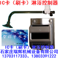 智能IC卡淋浴控制器RH-20