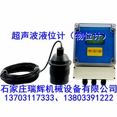 超声波液位计 分体式 13703117333